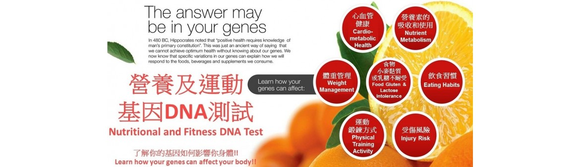 Eat and exercise according to your genetic code